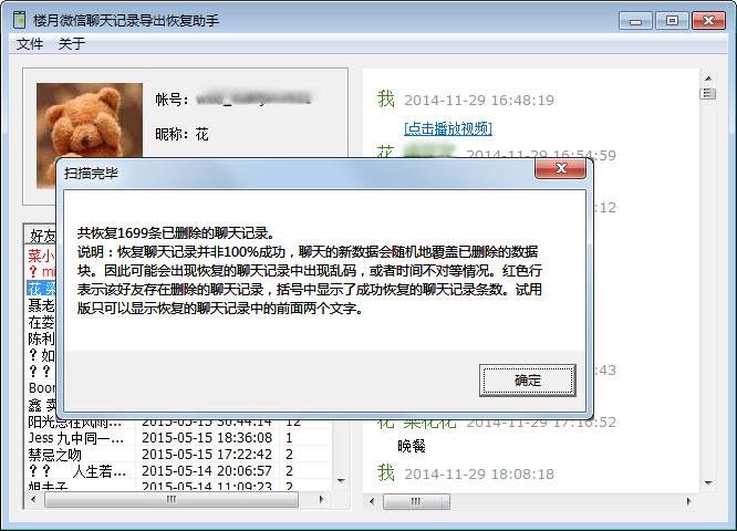 楼月微信聊天记录恢复软件段首LOGO
